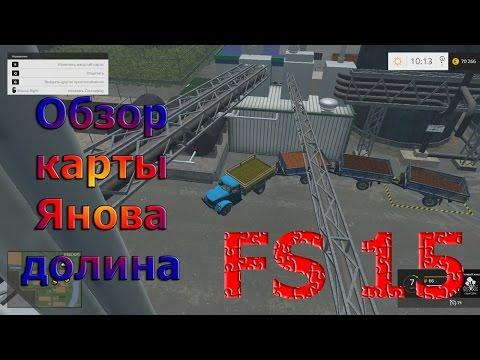 Обзор карты Янова долина (Farming Simulator 15)