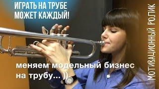 SilverTmusic Играть на трубе может каждый
