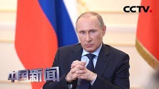 [中国新闻] 普京召集会议讨论俄乌关系等问题 | CCTV中文国际