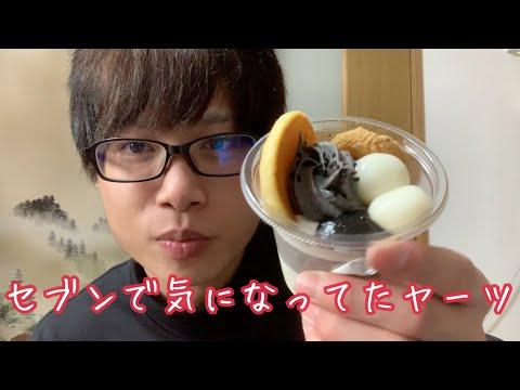 """セブン""""黒ごまの和パフェ""""を食べる2020/2/20"""