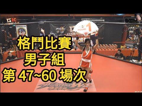 20180714 綜合格鬥賽 男子組 第 47~60 場次 - YouTube