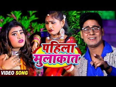 Pahila Mulakat | Niraj Pandit | New Bhojpuri Song 2019 | Full Video Song