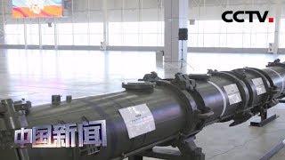 [中国新闻 ]媒体焦点:美试射导弹 俄欲对等回应 | CCTV中文国际