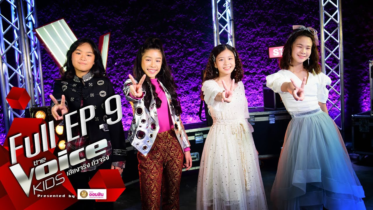 The Voice Kids Thailand 2020 | EP.09 | 7 Sep 2020 | Full EP