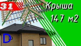 видео Каркасные фронтоны и готовая крыша