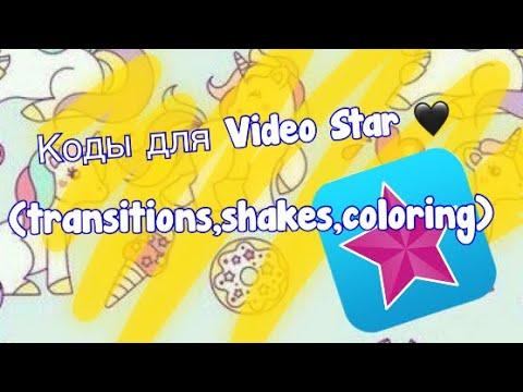 🌸Коды для Video Star⭐️  💥(transitions,shake,coloring)💦