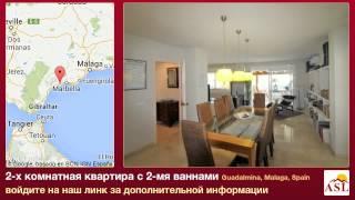 2-х комнатная квартира с 2-мя ваннами в Guadalmina, Malaga(, 2014-05-04T14:48:06.000Z)