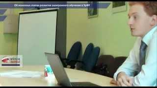 Электронное обучение в УрФУ