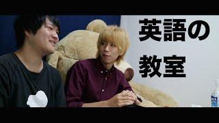 はじめしゃちょーの英語教室 Hajime`s English School thumbnail
