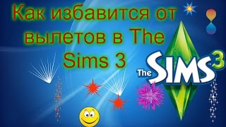 Как избавится от вылетов в The Sims 3