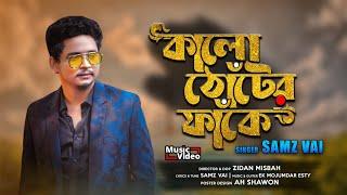 Kalo Thoter Fakee - Samz Vai Mp3 Song Download