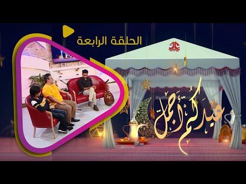 عيدكم اجمل | الحلقة 4 - مع عامر البوصي ونبيل السمح