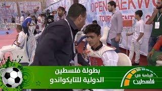 بطولة فلسطين الدولية للتايكواندو