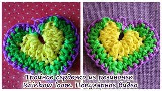 Тройное сердечко из резиночек Rainbow loom. Популярное видео