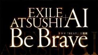 EXILE ATSUSHI+AI「Be Brave」 ドラマ『HEAT』主題歌 ▽EXILE ATSUSHI + AI / Be Brave Music Video https://www.youtube.com/watch?v=XkuL4CxqDIk ▽EXILE ...