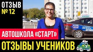 Автошколы Москвы  Отзыв об автошколе «СТАРТ» №12  Узнайте, почему выбирают нас и рекомендуют другим