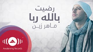 Video Maher Zain - Radhitu Billahi (Arabic) | ماهر زين - رضيت بالله ربا | Official Lyrics download MP3, 3GP, MP4, WEBM, AVI, FLV Desember 2017