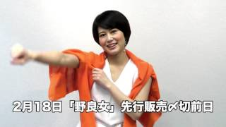 舞台「野良女」、公演まであと46日! 主演・佐津川愛美さんが毎日質問に...