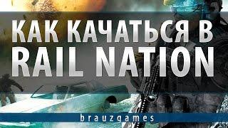 Как качаться в Rail Nation? Локомотивы 5 Эпохи.