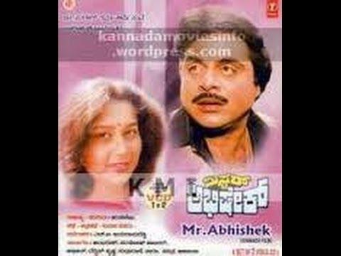 Mr. Abhishek – ಮಿಸ್ಟರ್ ಅಭಿಷೇಕ್ 1995 | Feat.Ambarish, Sudharani | Full Kannada Movie