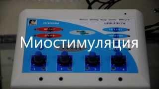 Миостимуляция на аппарате ЭСМА 12.16 УНИВЕРСАЛ