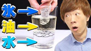 水と油の中に氷を入れると不思議な現象が起こる!? thumbnail