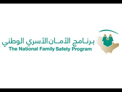 فيلم يوم الأمان الأسري الوطني والذي يستعرض رؤية أهداف البرنامج لتعزيز أمن وسلامة ووحدة الأسرة .