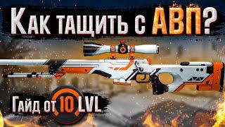 Как играть и тащить с АВП в КС ГО? Главные правила снайпера и тренировка AWP - Гайд от 10 LVL FACEIT