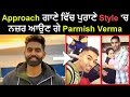 Approach | Parmish Verma ਦੀ ਪੁਰਾਣੀ Look 'ਚ ਵਾਪਸੀ |