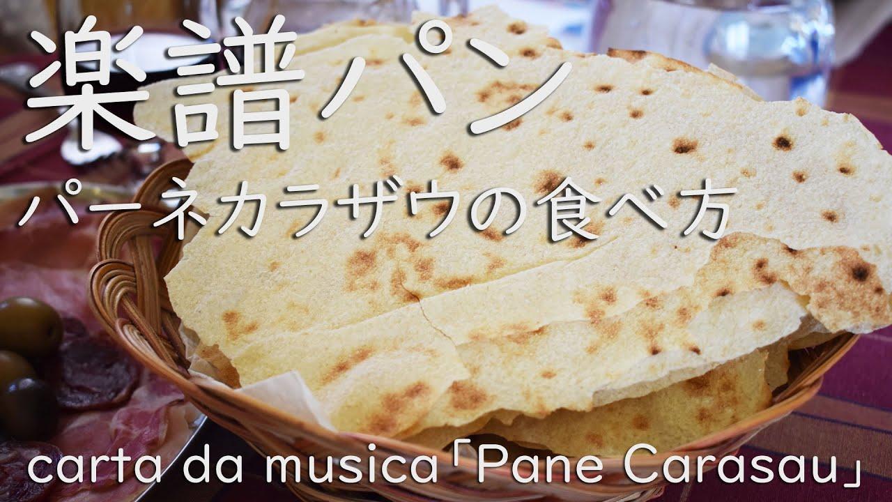 パーネカラザウの食べ方 「楽譜パン」ビデオ