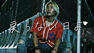 ジョーブログバンド『戻らない日よ』MV