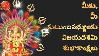 VijayaDashami Wishes in Telugu, Whatsapp Video, Festival Status, Messages, 2020 HD Images