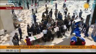 В Астане проходит международная выставка-конференция ASTEX 2016