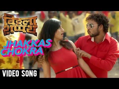 झक्कास छोकरा   Jhakkas Chokra   New Dance Song 2017   Pravin Kunwar   Vitthala Shappath Movie 2017