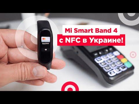 Mi Smart Band 4 NFC в Украине! Как настраивается и работает!
