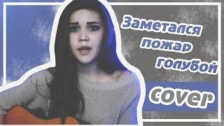 Алекса Булгакова-Заметался пожар голубой(cover)