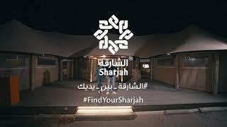 Find Your Sharjah - الشارقة بين يديك