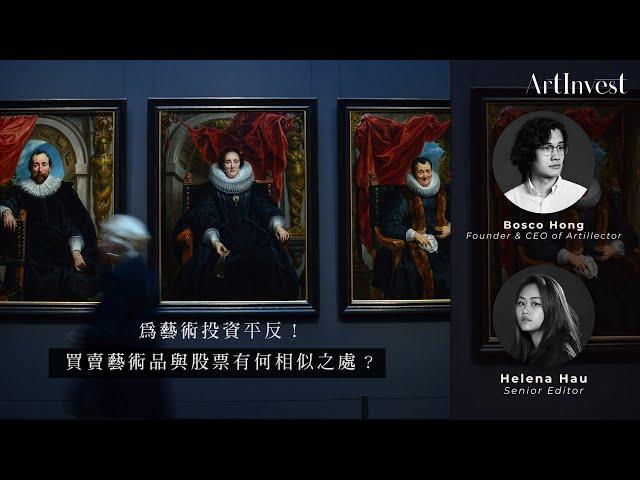 藝術投資VS股票買賣:藝術品可隨便定價?唔「穩陣」?投資藝術品哪些方面比股票優勝?