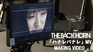 THE BACK HORN 「ハナレバナレ」MV MAKING VIDEO