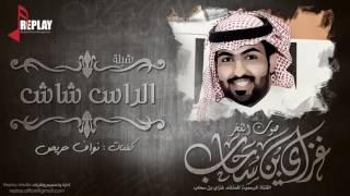 شيلة : الراس شاش | غزاي بن سحاب | القناة الرسمية