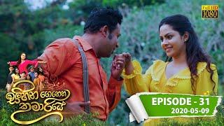 Sihina Genena Kumariye | Episode 31 | 2020- 05-09 Thumbnail