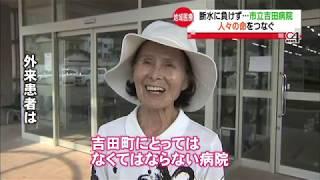 [西日本豪雨]「断水に負けず・・・宇和島市立吉田病院 人々の命をつなぐ」(7/26 OA)