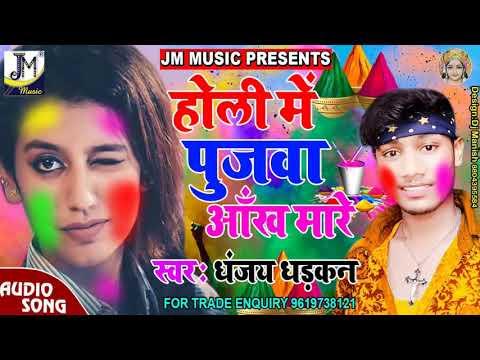 पुजवा आँख मारे - Pujwa Aankh Mare - Original Bhojpuri Song - Vicky Bihari - होली में पूजवाँ आँख मारे
