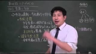 093 禁教と寺社(教科書175) 日本史ストーリーノート第10話