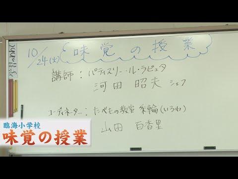 臨海小学校 味覚の授業