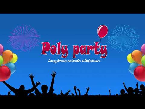 Karaoke party για παιδιά -  Poly party