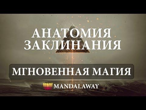"""Анатомия Заклинания -  """"Мгновенная Магия"""" Кристофер Пензак Эзотерика MandalaWay"""