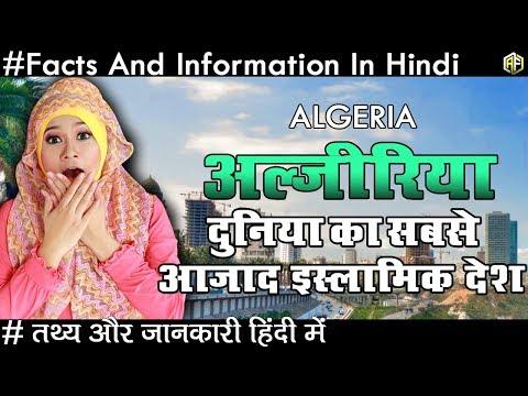 Amazing Facts About Algeria In Hindi 2018 अल्जीरिया देश के चौकाने वाले रोचक तथ्य
