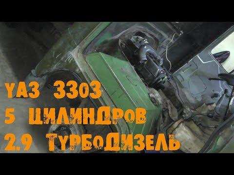 УазТех: Установка Om602, 2.9л., турбодизель на УАЗ-3303, (Головастик), ЧАСТЬ 1