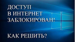 видео ДОСТУП В ИНТЕРНЕТ ЗАБЛОКИРОВАН Windows 10 (3 способа решения проблемы)